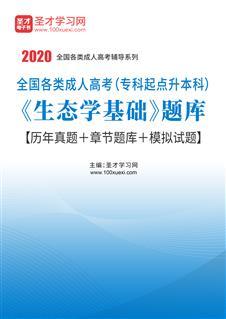 2020年全国各类成人高考(专科起点升本科)《生态学基础》题库【历年真题+章节题库+模拟试题】