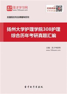 扬州大学护理学院《308护理综合》历年考研真题汇编