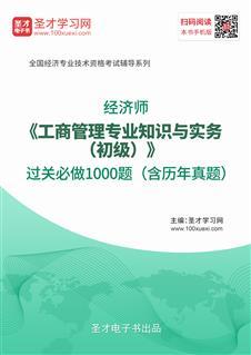 2019年经济师《工商管理专业知识与实务(初级)》过关必做1000题(含历年真题)