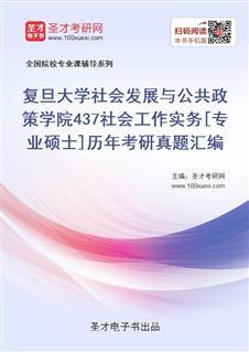 复旦大学社会发展与公共政策学院《437社会工作实务》[专业硕士]历年考研真题汇编