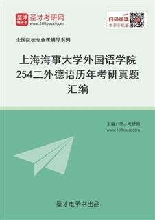 上海海事大学外国语学院254二外德语历年考研真题汇编
