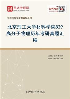 北京理工大学材料学院《829高分子物理》历年考研真题汇编