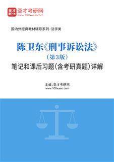 陈卫东《刑事诉讼法》(第3版)笔记和课后习题(含考研真题)详解