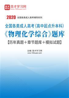 2020年全国各类成人高考(高中起点升本科)《物理化学综合》题库【历年真题+章节题库+模拟试题】