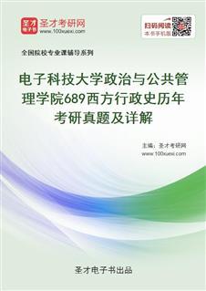 电子科技大学政治与公共管理学院689西方行政史历年考研真题及详解