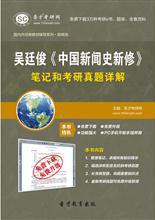 吴廷俊《中国新闻史新修》笔记和考研真题详解