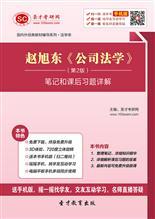 赵旭东《公司法学》(第2版)笔记和课后习题详解