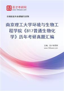 南京理工大学环境与生物工程学院《817普通生物化学》历年考研真题汇编