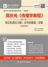 郭庆光《传播学教程》(第2版)笔记和课后习题(含考研真题)详解[视频讲解]