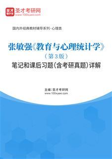 张敏强《教育与心理统计学》(第3版)笔记和课后习题(含考研真题)详解