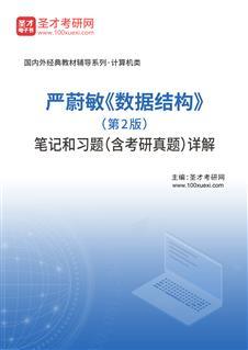 严蔚敏《数据结构》(第2版)笔记和习题(含考研真题)详解