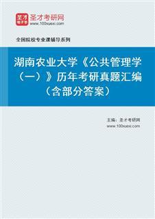 湖南农业大学614公共管理学(一)历年考研真题汇编(含部分答案)