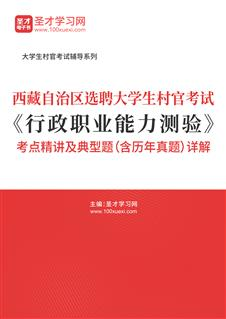 2018年西藏自治区选聘大学生村官考试《行政职业能力测验》考点精讲及典型题(含历年真题)详解