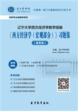 辽宁大学西方经济学教学组编《西方经济学(宏观部分)》习题集(最新版)