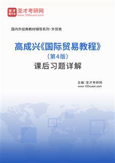 高成兴《国际贸易教程》(第4版)课后习题详解