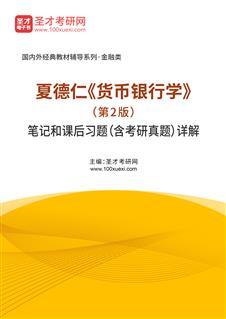 夏德仁《货币银行学》(第2版)笔记和课后习题(含考研真题)详解