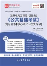 2018年注册电气工程师(供配电)《公共基础考试》复习全书【核心讲义+过关练习】