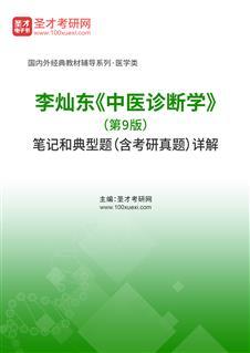李灿东《中医诊断学》(第9版)笔记和典型题(含考研真题)详解
