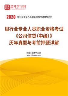2020年下半年银行业专业人员职业资格考试《公司信贷(中级)》历年真题与考前押题详解