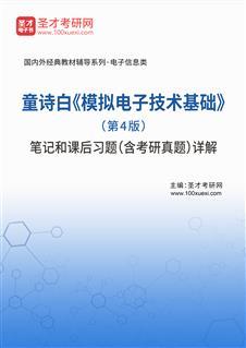 童诗白《模拟电子技术基础》(第4版)笔记和课后习题(含考研真题)详解