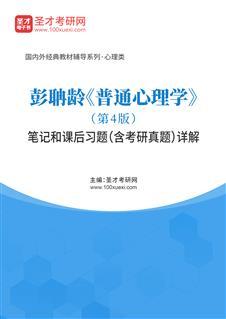 彭聃龄《普通心理学》(第4版)笔记和课后习题(含考研威廉希尔|体育投注)详解