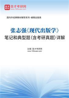张志强《现代出版学》笔记和典型题(含考研真题)详解