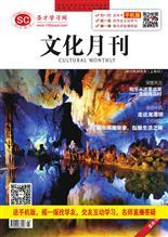 2015年-文化月刊-09月上旬刊