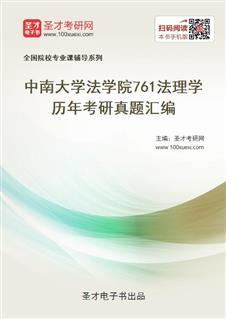 中南大学法学院761法理学历年考研威廉希尔|体育投注汇编
