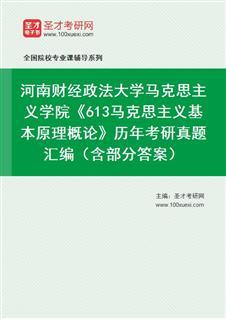 河南财经政法大学马克思主义学院《613马克思主义基本原理概论》历年考研真题汇编(含部分答案)