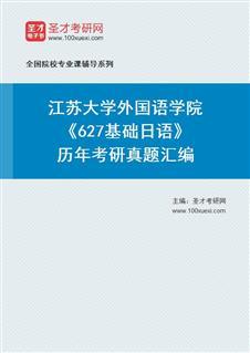 江苏大学外国语学院《627基础日语》历年考研真题汇编