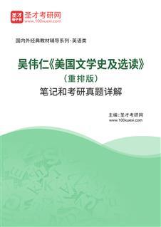吴伟仁《美国文学史及选读》(重排版)笔记和考研真题详解
