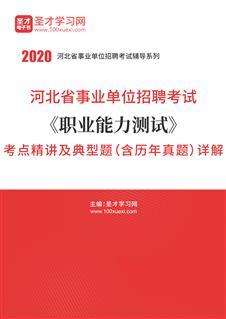 2018年河北省事业单位招聘考试《职业能力测试》考点精讲及典型题(含历年真题)详解