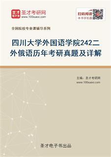 四川大学外国语学院242二外俄语历年考研真题及详解