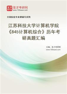 江苏科技大学计算机科学与工程学院《845计算机综合》历年考研真题汇编