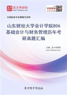 山东财经大学会计学院《806基础会计与财务管理》历年考研真题汇编