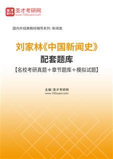 刘家林《中国新闻史》配套题库【名校考研真题+章节题库+模拟试题】
