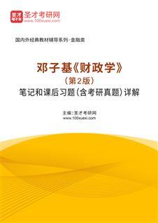 邓子基《财政学》(第2版)笔记和课后习题(含考研真题)详解