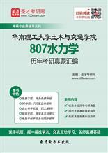 华南理工大学土木与交通学院807水力学历年考研真题汇编