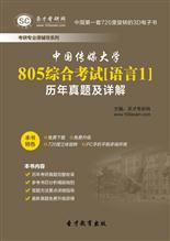中国传媒大学805综合考试[语言1]历年真题及详解