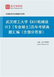 武汉理工大学《837机械设计》[专业硕士]历年考研真题汇编(含部分答案)
