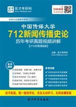 中国传媒大学712新闻传播史论历年考研真题视频讲解【27小时高清视频】