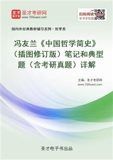 冯友兰《中国哲学简史》(插图修订版)笔记和典型题(含考研威廉希尔|体育投注)详解