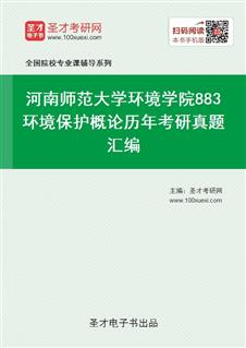河南师范大学环境学院《883环境保护概论》历年考研真题汇编