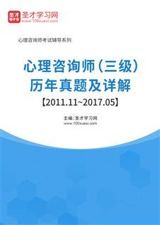 心理咨询师(三级)历年威廉希尔|体育投注及详解【2011.11~2017.05】