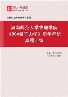 河南师范大学物理学院《804量子力学》历年考研真题汇编