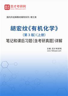 胡宏纹《有机化学》(第3版)(上册)笔记和课后习题(含考研威廉希尔|体育投注)详解
