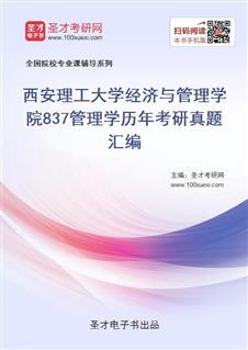 西安理工大学经济与管理学院837管理学历年考研真题汇编