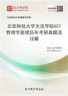 北京科技大学文法学院621管理学原理历年考研威廉希尔 体育投注及详解