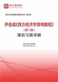 尹伯成《西方经济学简明教程》(第7版)课后习题详解