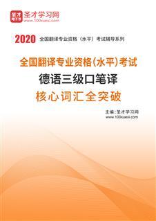 2020年全国翻译专业资格(水平)考试德语三级口笔译核心词汇全突破